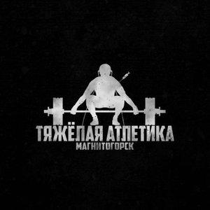 Image for 'тяжёлая атлетика'