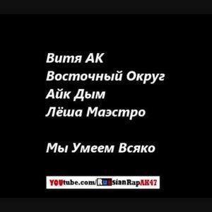 Image for 'Восточный Округ, Витя Ак, Айк Дым, Лёша Маэстро'