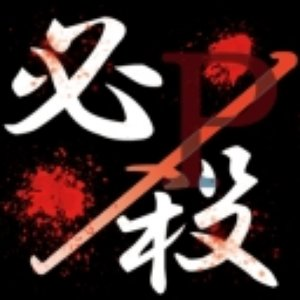 Image for '必殺P'