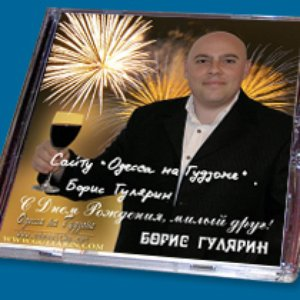 Image for 'Борис Гулярин'
