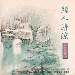 Image for 'Hsun Wang & Al-Hua Yan'