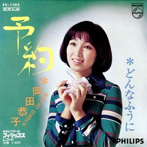Image for '岡田恭子'