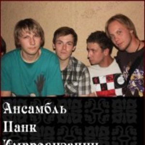 Image for 'Тупые Предметы'