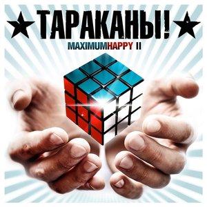 Image for 'Тараканы! (MAXIMUMHAPPY II)'