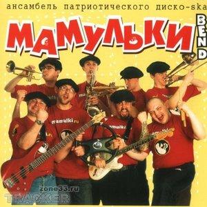 Image for 'Мамульки'