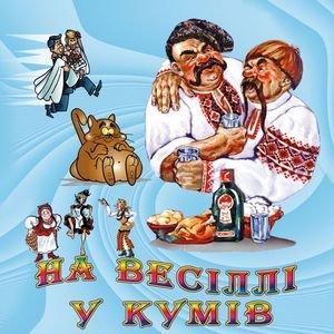 Image for 'Весілля У Селі'