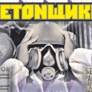 Image for 'Бетонщики'