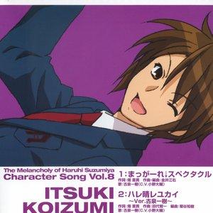 Image for 'Koizumi Itsuki (c.v. Ono Daisuke)'