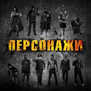 Imagem de 'Арс Ворошиловский и Артём Татищевский'