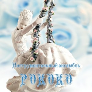 Image for 'Ансамбль «Рококо»'