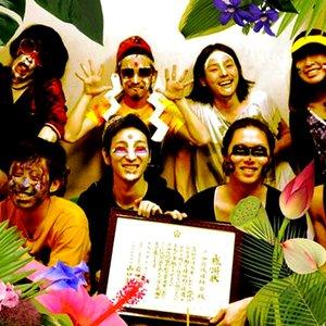 Image for 'ちくわテイスティング協会'