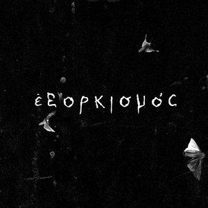 Bild för 'ἐξορκισμός'
