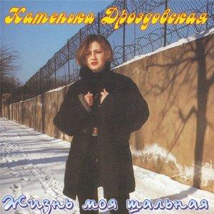 Image for 'Дроздовская Катя'