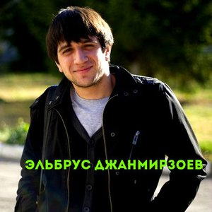Image for 'Джанмирзоев Эльбрус'
