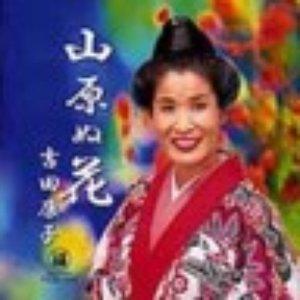 Image for 'Yasuko Yoshida'