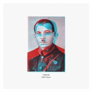 Image for 'Грибоян'