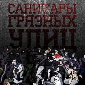 Image for 'Санитары Грязных Улиц'
