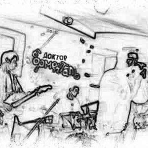 Imagem de 'Доктор Борменталь'
