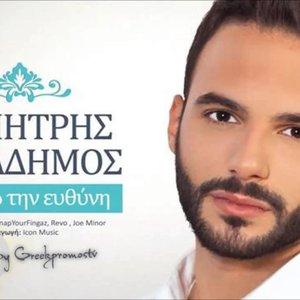 Image for 'Dimitris Karadimos'