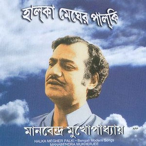 Image for 'Manabendra Mukherjee'