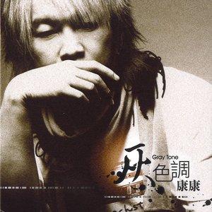 Imagen de '康康'