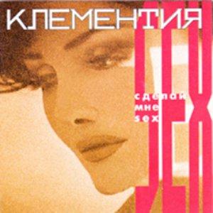 Image for 'Klementiya'