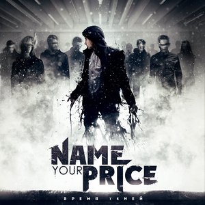 Image for 'Name Your Price'
