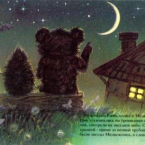 Image for 'Ежик И Медвежонок'