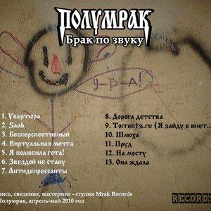 Image for 'Полумрак'
