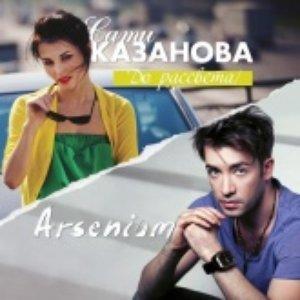Image pour 'Сати Казанова feat. Arsenium'