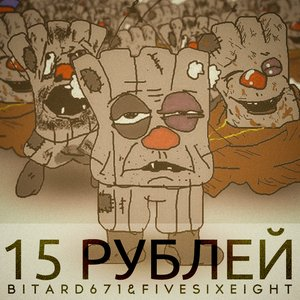 Image for 'Bitard671 & FIVESIXEIGHT'