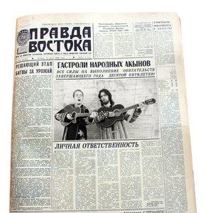 Image for 'Правда Востока'