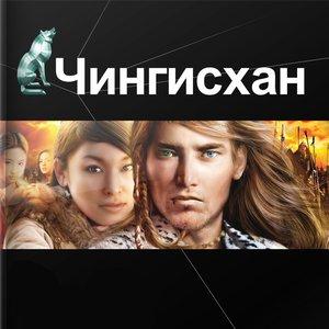 Image for 'Чингисхан'