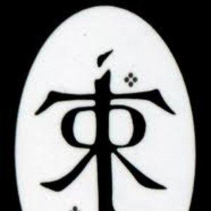 Image for 'По Произведениям Д.Р.Толкиена'