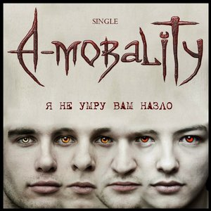 Image for 'A-Morality'