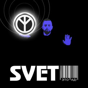 Image for 'Svet'