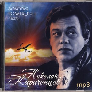 Image for 'Караченцев'