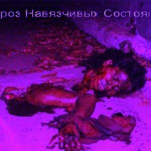 Image for 'Невроз Навязчивых Состояний'