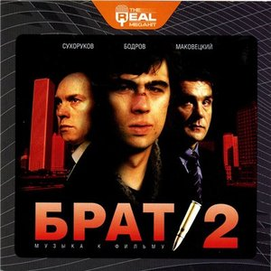 Image for 'брат 2 ost'