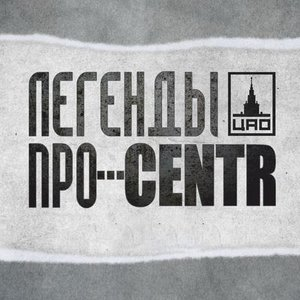 Image for 'Легенды Про & CENTR'