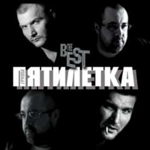 """Image for 'Группа """"Пятилетка""""'"""