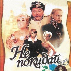 Image for 'Не Покидай'