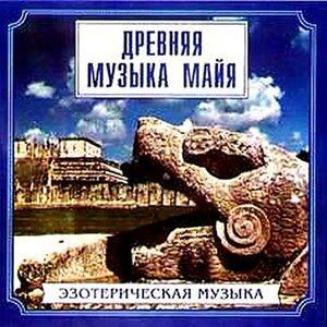 Image for 'EZOTERICHEKAYA MUZ'ІKA'