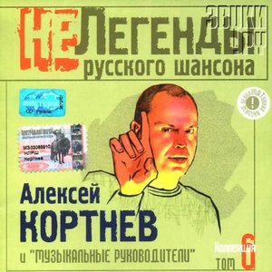 """Image for 'Алексей Кортнев И """"Музыкальные Руководители""""'"""