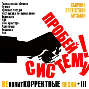 Bild für 'Неполиткорректные Песни'
