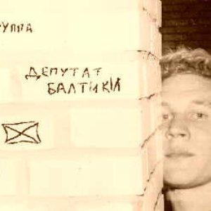 Image for 'Депутат Балтики'