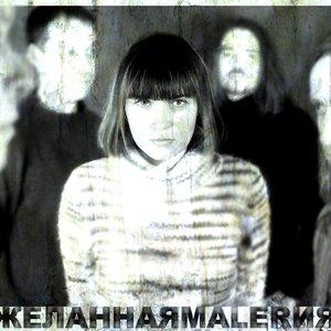 Image for 'zhelannayamalerija'