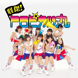 Image for '怪傑!トロピカル丸'