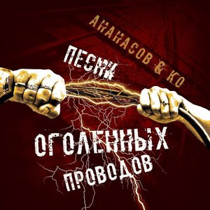 Image for 'Ананасов И Ко'