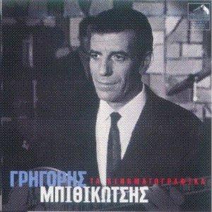 Image for 'Bithikotsis Grigoris'